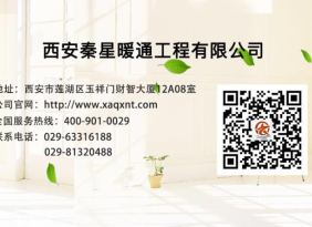 电采暖在中国发展迅速 秦星暖通专业电采暖