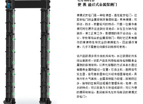 厂家直销安检门 便携式安检门 可移动安检门 通过式金属探测门