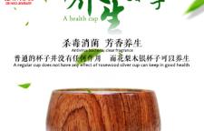 广东省纯银茶杯批发公司专做茶杯的公司花梨木银茶杯