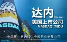广州海珠区达内上市培训机构,就业有保障!