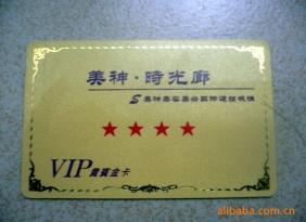 PVC标准贵宾卡 凸字硬卡 柯式印刷 表面覆膜凸字凹字
