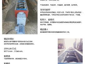 供应无轴螺旋输送机、螺旋输送机、污泥输送、物料输送