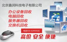 北京戴尔服务器回收服务中心,HP服务器回收