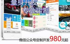 湖南公众号开发 湖南最专业的公众号开发