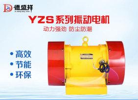三相异步电机2.2kw YZS步进振动电机 可定做防爆调频电机