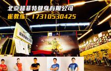 北京健身俱乐部哪家环境好,设备齐全