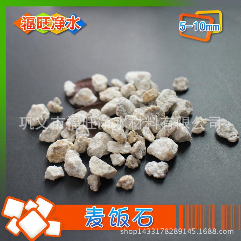 麦饭石5-10mm