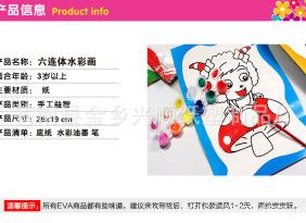 儿童益智 2015新款 19*26水彩画 每包2副图 6色颜料 六连体水粉画