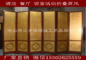 促销屏风 中式 欧式屏风 酒店 餐厅 会议室 办公室活动折叠屏风