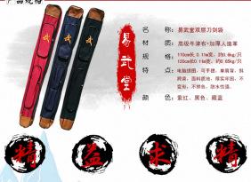 易武堂武术用品 太极剑袋 刀剑套 1.2米 双层男女 厂家直销 促销