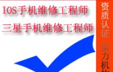 在深圳龙岗区附近的苹果三星维修培训学校哪家不错