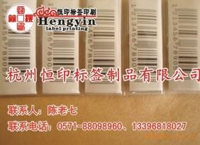 专业生产各种类型防盗标签 DR/软防盗标签贴