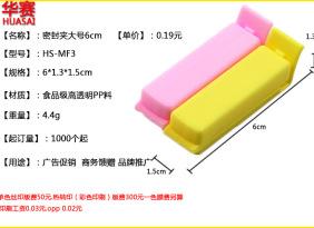 彩色保鲜 食品密封夹 封口夹夹子