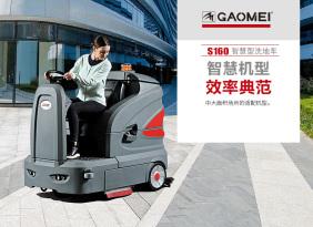 高美智慧型洗地车|中大型驾驶式洗地车