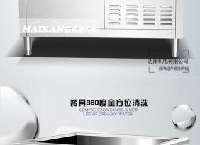 冠铭酒店 饭店 餐厅食堂商用超声波洗碗机