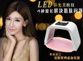 厂家直售OMEGA Light PDT光谱美容仪青春痘彩光美容光子红蓝光LED