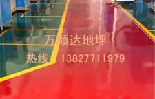 珠海工厂地坪漆施工