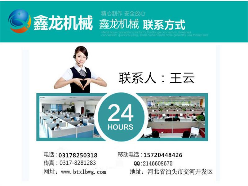 鑫龙联系方式_