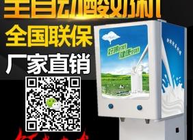 商用乳酸菌饮料机新款乳酸菌饮料机