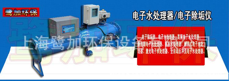 电子水处理器简介图