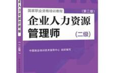 亳州专业人力资源管理师考试培训辅导班