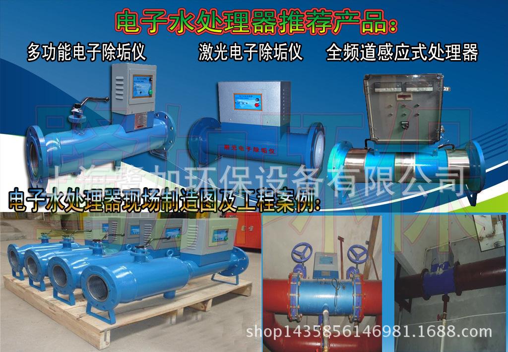 电子水处理产品推荐