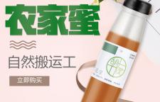 辰碧贸易公司天然冬蜜,野生蜂蜜
