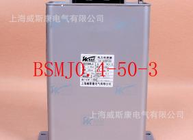 上海威斯康电气 电力电容器   谨防假冒 BZMJ0.4-30-3
