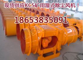 KCS-120D湿式除尘风机结构