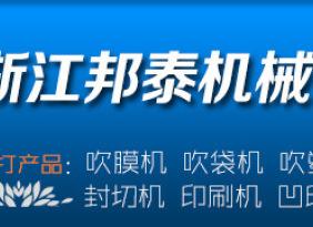 大量销售 BT-600全自动无纺布制袋机 塑料制袋机 小型制袋机
