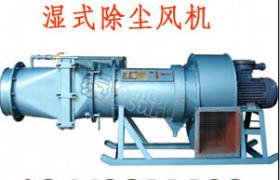 11kw礦用濕式振弦除塵風機廠家