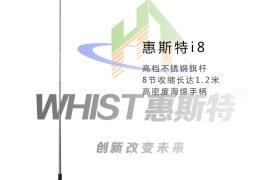 惠斯特i8 可伸缩教鞭笔导游旗杆会议沙盘教学指示笔不锈钢指挥棒