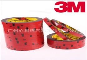 3M正品 3M双面胶 3M黑字0.6cm*3m黑字胶 超强汽车胶泡棉胶