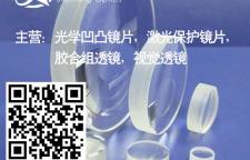 天津激光保护镜片找哪家选用应遵循的原则