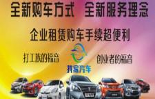 广东我家汽车销售服务