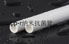 代理pp-r纳米抗菌管
