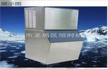 自动制冰机 厂家供应冰棒机 制冰机 奶茶店制冰机 片冰机: