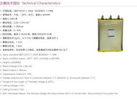 直销 九肚 电力电容器 温州威斯康 BSMJWX0.4-30-3