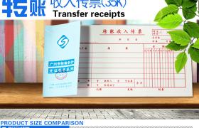 立信 35K轉賬付出傳票 轉賬付出憑證 財務轉賬付出單據 10本/包