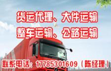 贵州物流、货运公司、货物运输就找畅捷货运!