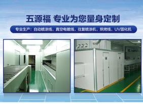 厂家直销 隧道式自动线 自动化涂装生产线 涂装设备 装配流水线