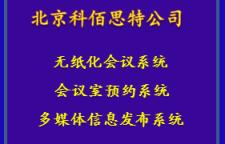北京多媒体信息发布系统厂家公司