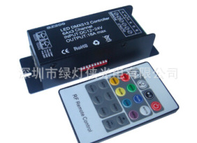 无线20键DMX512解码器 DMX512控制器 RGB LED幻彩灯条DMX512控制