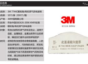 3M 7744C颗粒物过滤棉 有机蒸气异味过滤棉 配合7772面具滤棉