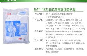 3M 4535防护服 带帽连体化学防护服 防喷溅 防尘服 XL20件/箱