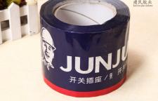长春高品质胶带企业-透明封箱胶带作用及特性