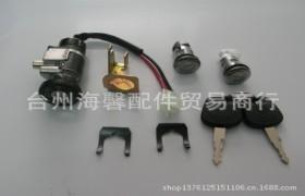 【原装配套 厂价】 绿源HIA套锁 电门锁 电源锁 绿源电动车配件