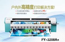西安专业的爱普生高速写真机、微喷写真机服务商