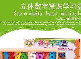 多功能算术学习盒儿童木质数字积木 宝宝数学早教玩具 木制珠算盘