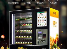 广州自动售货机厂家 蔬菜水果自动售货机